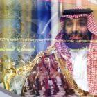 Bin Salman estima poco conveniente guerra con Irán
