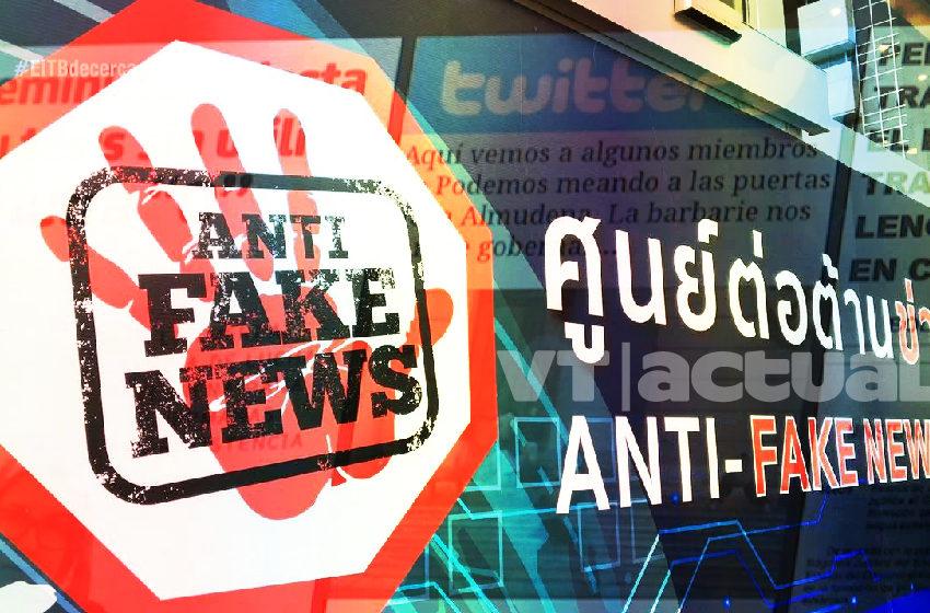 #VTanálisis Latinoamérica a merced de los «fake news»